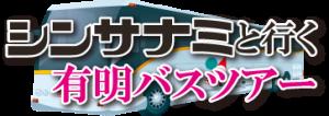 シンサナミ リフォーム バスツアー