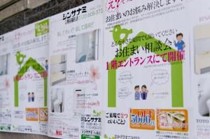 リフォーム 横浜 ステージ星川 イベント シンサナミ