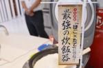 シンサナミ かえ得フェア イベント 横浜 ガス