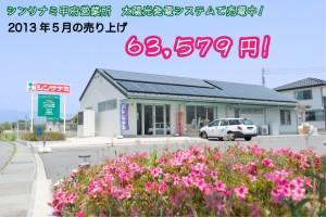 甲府営業所 太陽光発電システム 売電状況 5月