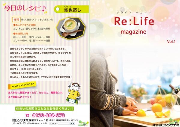 リライフマガジン Re:Life