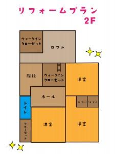 シンサナミ 横浜 リフォーム