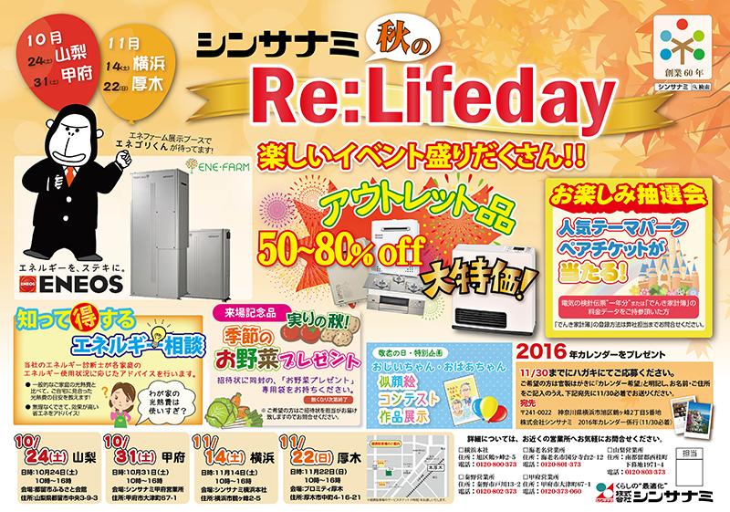 イベント 横浜 リフォーム エネルギー 秋 エネゴリ