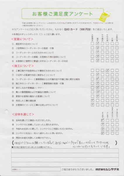 お客様アンケート 横浜 リフォーム
