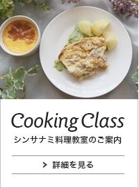 シンサナミ料理教室