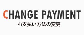 お支払い方法の変更
