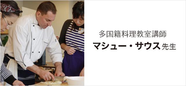 多国籍料理教室講師 マシュー・サウス先生