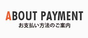 お支払い方法のご案内